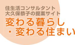 住生活コンサルタント大久保恭子の提案サイト 変わる暮らし・変わる住まい